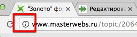 уведомление Chrome, что сайт без https