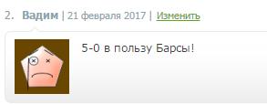 комментатор Вадим - победитель конкурса