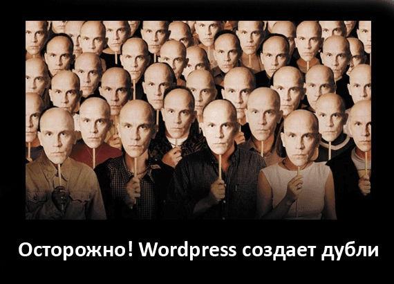 wordpress создает дубли