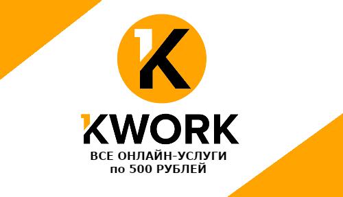 логотип сервиса Kwork