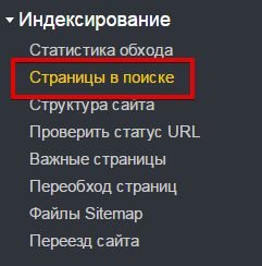 раздел в Яндекс.Вебмастере страницы в поиске