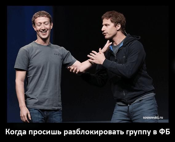 Цукерберг смеется