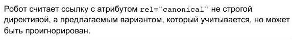 из справки Яндекса