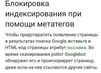 Google советует использовать meta name robots