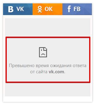 виджет VK не загрузился