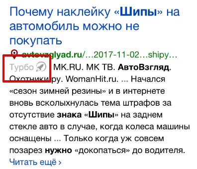 """отметка """"Турбо"""" в поисковой выдачи Яндекса"""