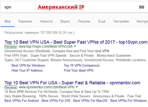 через американский IP-адрес