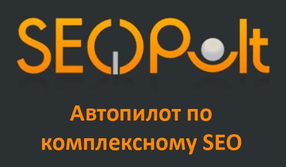 комплексное SEO от Промопульт