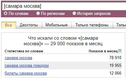 из Самары в Москву