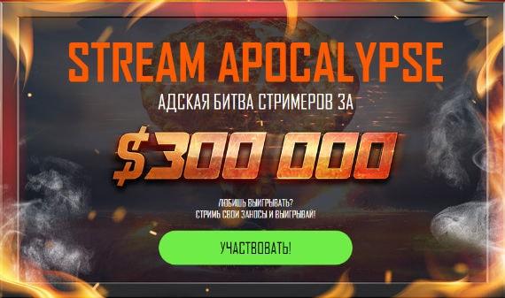 конкурс стрим-апокалипсис
