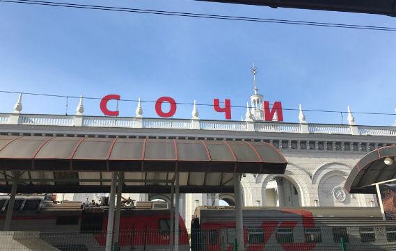 ЖД вокзал Сочи - почему мы не поехали сразу до Адлера?! =)