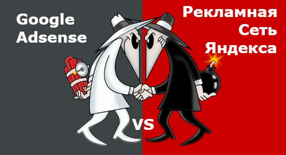 Google Adsense VS РСЯ
