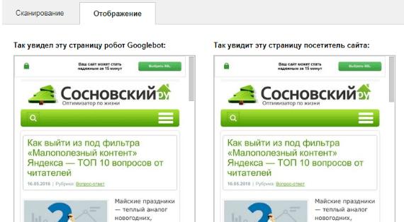 Как видит страницу GoogleBot и посетитель