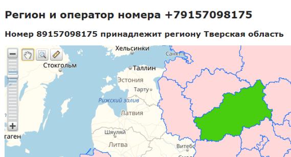 телефон относится к Тверской области