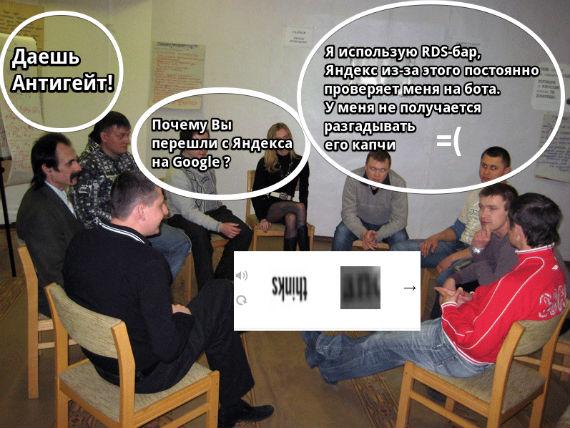 собрание анонимных rds-баровцев