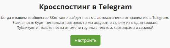 кросспостинг в телеграм
