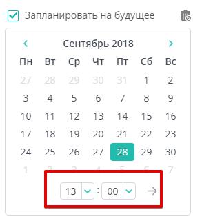 пост по расписанию