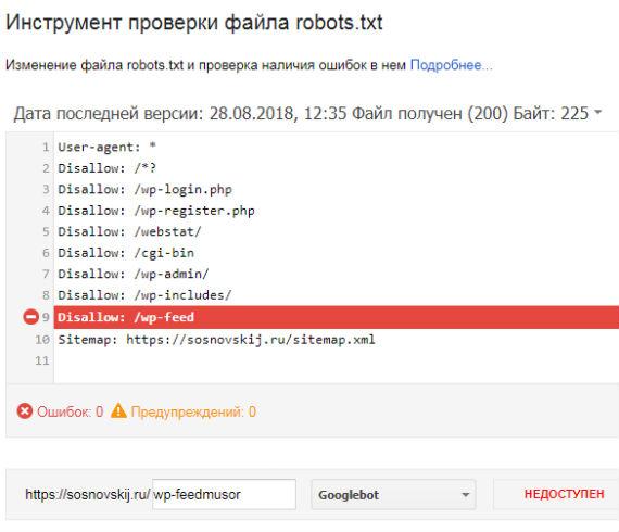 проверка файла robots.txt в google