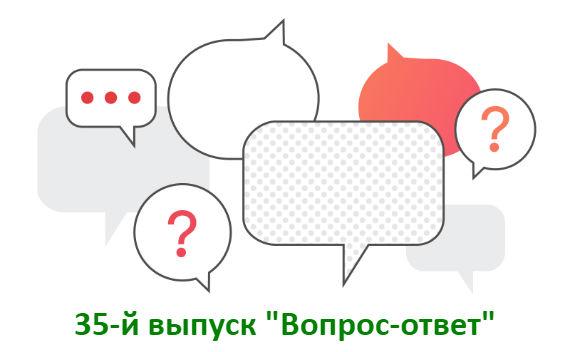 """выпуск """"Вопрос-ответ"""" №35"""