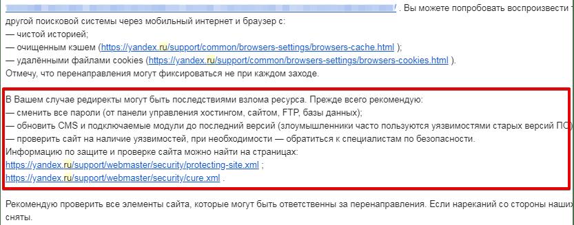 ответ Яндекса