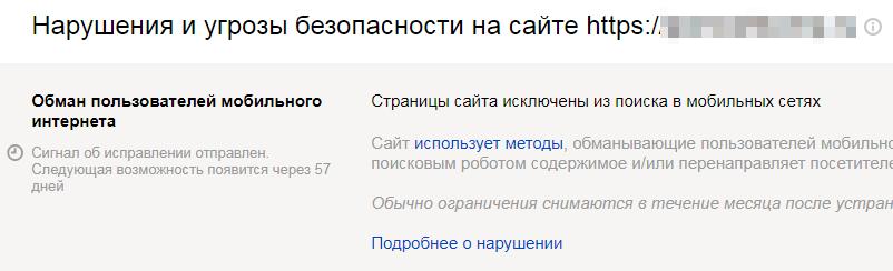 """Санкция Яндекса """"Обман пользователей мобильного интернета"""""""