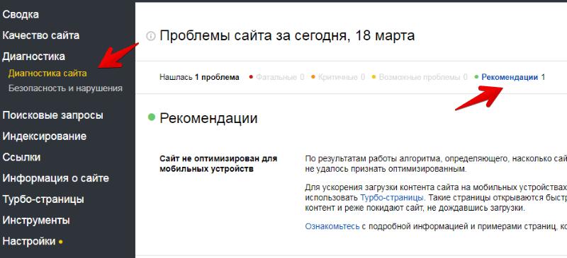 проверка на мобилопригодность в Яндекс.Вебмастере