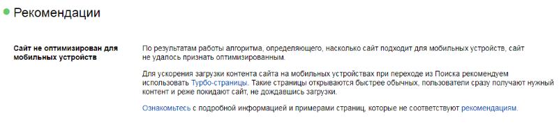 """Рекомендация в Яндекс.Вебмастер """"Сайт не оптимизирован для мобильных устройств"""""""