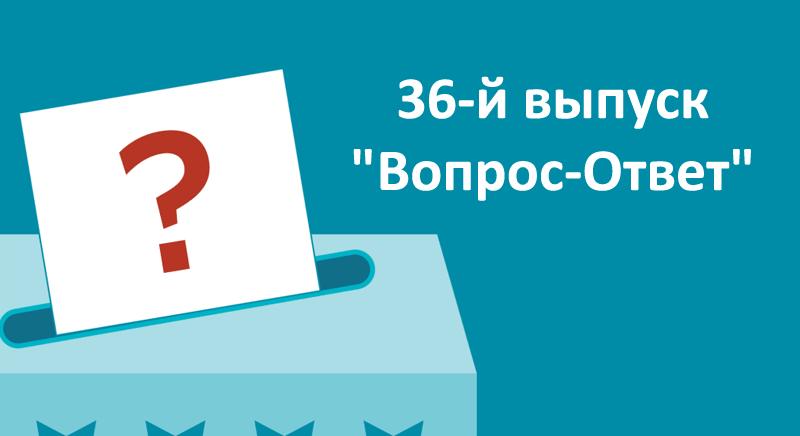 """36 выпуск """"Вопрос-ответ"""""""