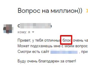 блок Сосновского