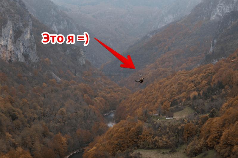 zipline в Черногории