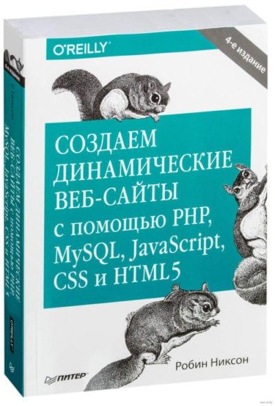 Роберт Никсон «Создаем динамические веб-сайты с помощью PHP, MySQL, JavaScript, CSS и HTML5»