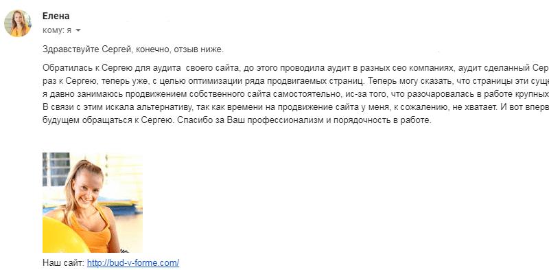 Отзыв от сайта bud-v-forme.ru