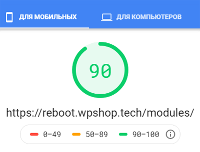 показатели pagespeed для мобильных