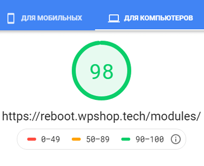 pagespeed для ПК