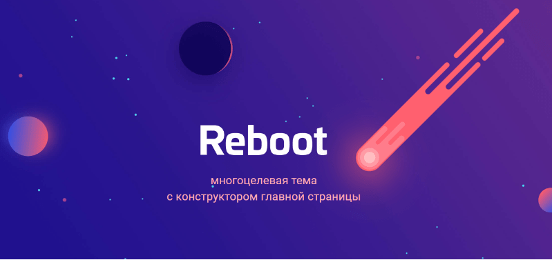 многоцелевая wordpress тема Reboot