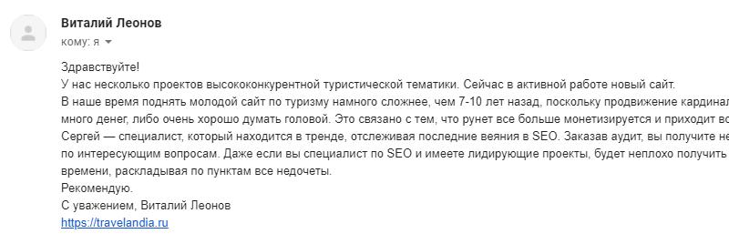 рекомендация от travelandia.ru