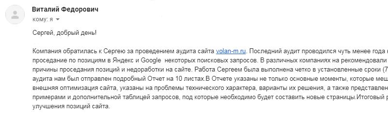 Отзыв от volan-m.ru