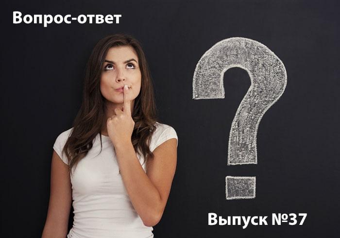 вопрос-ответ №37