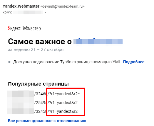 параметры yandext в URL