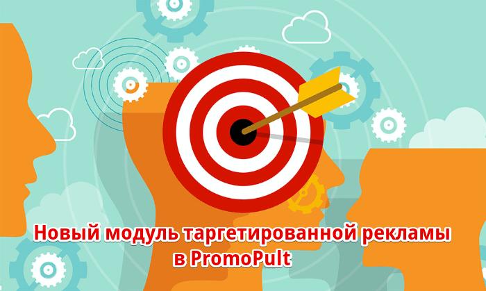 Новый модуль таргетированной рекламы в системе PromoPult