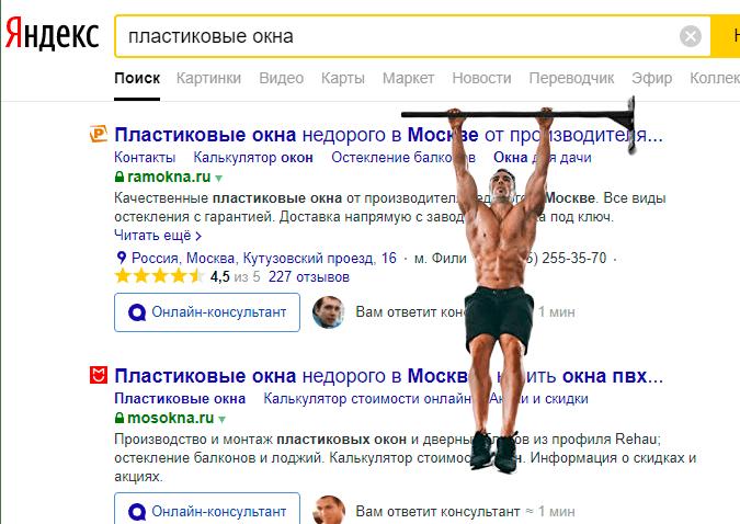 подтянуться в Яндексе