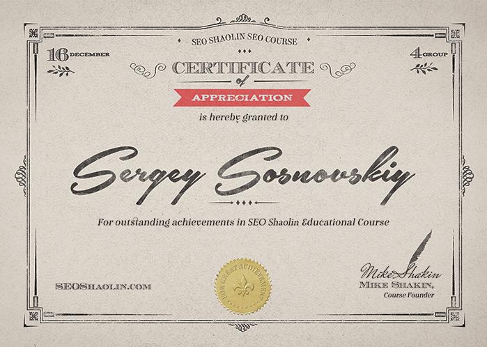 сертификат о прохождении курса SEO Шаолинь