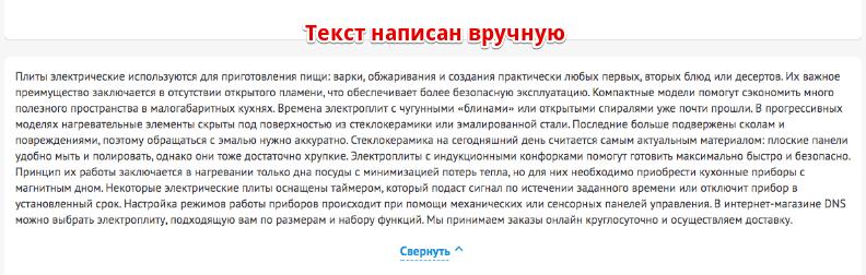 текст написан вручную