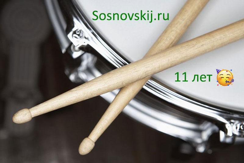 11 лет — барабанные палочки