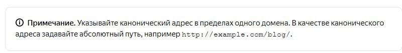 Междоменный canonical в Яндексе