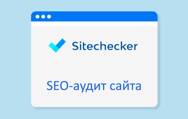 Платформа Sitechecker