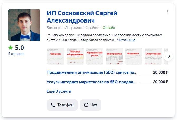 Профиль на Яндекс.Услугах