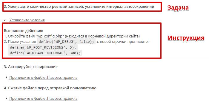 Инструкции по ускорению WordPress