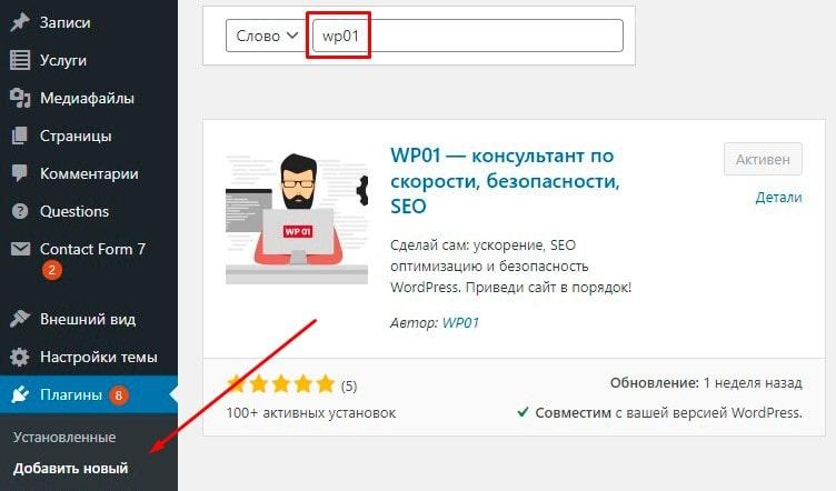 установка плагина WP01