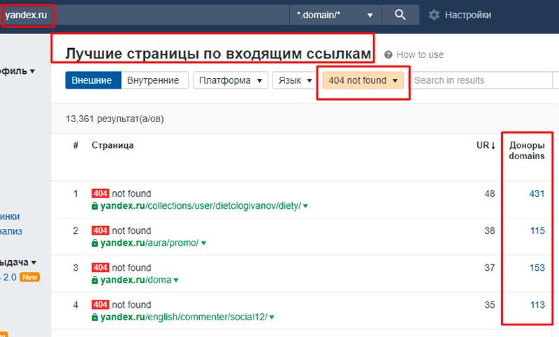 поиск входящих ссылок на несуществующую страницу